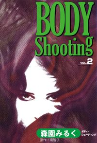 BODY Shooting 2巻