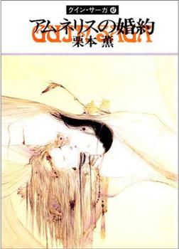 グイン・サーガ47 アムネリスの婚約-電子書籍