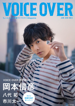 VOICE OVER【ヴォイスオーバー】NO.5 ちょっと大人の声優ライフスタイルMagazine-電子書籍