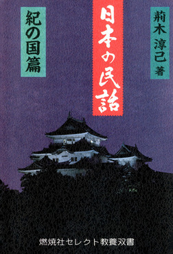 日本の民話〈紀の国篇〉-電子書籍