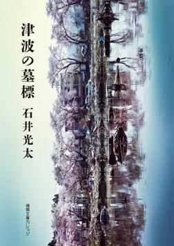 津波の墓標-電子書籍