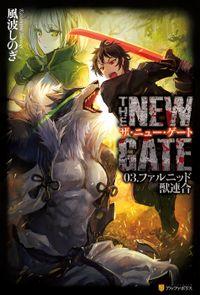 THE NEW GATE03 ファルニッド獣連合
