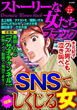 ストーリーな女たち ブラックSNSでしくじる女 Vol.22-電子書籍