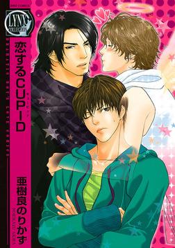 恋するCUPID-電子書籍