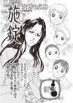 女のブラック事件簿 vol.3~施錠~