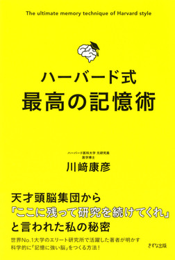 ハーバード式 最高の記憶術(きずな出版)-電子書籍
