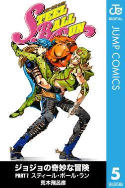 ジョジョの奇妙な冒険 第7部 モノクロ版 5-電子書籍