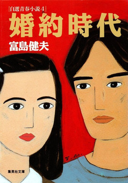 婚約時代 自選青春小説4-電子書籍