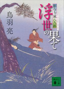 浮世の果て 影与力嵐八九郎-電子書籍