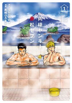 同棲ヤンキー赤松セブン【電子単行本】 1-電子書籍