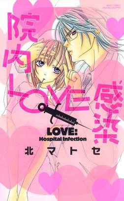 院内LOVE感染-電子書籍