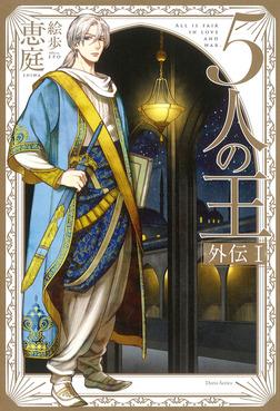 5人の王 外伝I【イラスト入り】-電子書籍