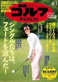 週刊ゴルフダイジェスト 2014/4/1号