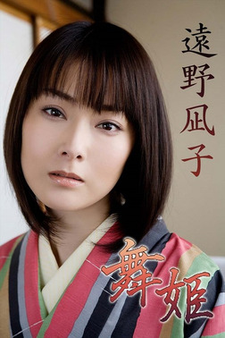 遠野凪子 舞姫【image.tvデジタル写真集】-電子書籍