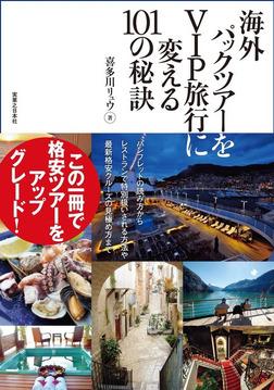 海外パックツアーをVIP旅行に変える101の秘訣-電子書籍