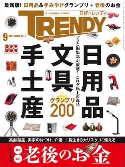 日経トレンディ 2017年 9月号 [雑誌]-電子書籍