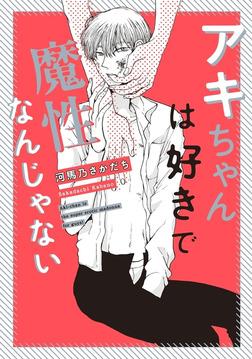 アキちゃんは好きで魔性なんじゃない-電子書籍