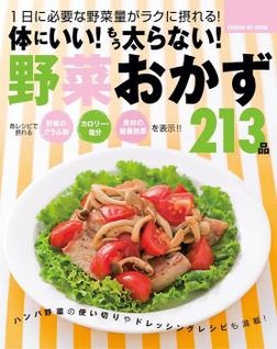 体にいい!もう太らない!野菜おかず213品-電子書籍