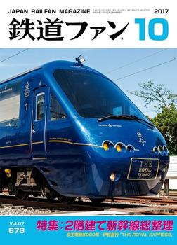 鉄道ファン2017年10月号-電子書籍