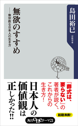 無欲のすすめ 無宗教な日本人の生き方-電子書籍