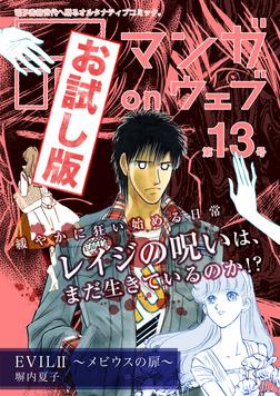 マンガ on ウェブ第13号 無料お試し版-電子書籍