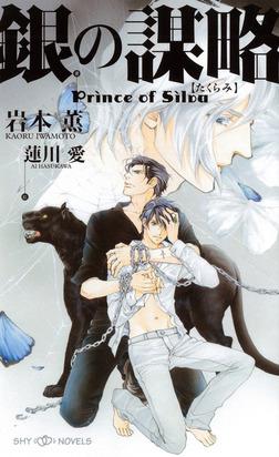 銀の謀略 Prince of Silva 【イラスト付】【電子限定SS付】-電子書籍