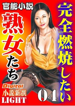 完全燃焼したい熟女たち04-電子書籍