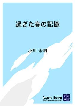 過ぎた春の記憶-電子書籍