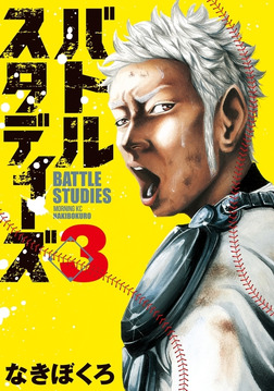 バトルスタディーズ(3)-電子書籍