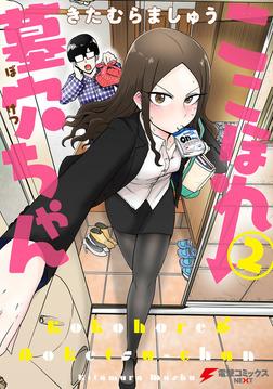 ここほれ墓穴ちゃん(2)-電子書籍
