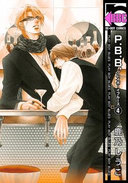 P.B.B. プレイボーイブルース(4)-電子書籍