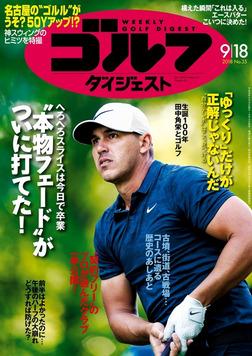 週刊ゴルフダイジェスト 2018/9/18号-電子書籍