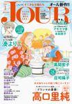 JOURすてきな主婦たち 2020年1月号[雑誌]