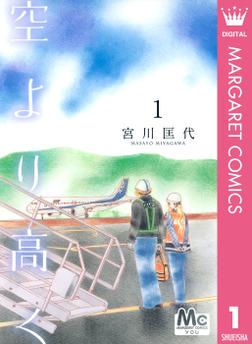 空より高く 1-電子書籍