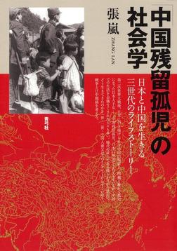 「中国残留孤児」の社会学 日本と中国を生きる三世代のライフストーリー-電子書籍