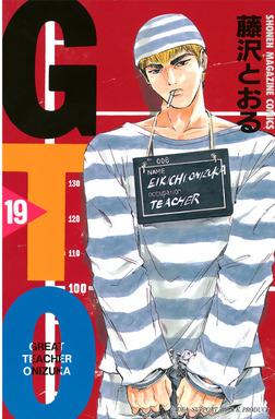 GTO(19)-電子書籍