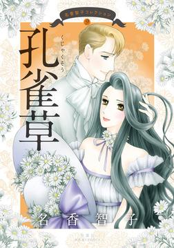 名香智子コレクション : 9 孔雀草-電子書籍