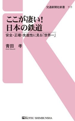 ここが凄い!日本の鉄道-電子書籍