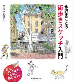 永沢まことの街歩きスケッチ入門-電子書籍