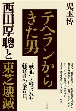 テヘランからきた男 西田厚聰と東芝壊滅-電子書籍