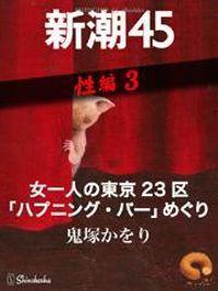 女一人の東京23区「ハプニング・バー」めぐり―新潮45 eBooklet 性編3