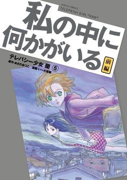 テレパシー少女「蘭」(5)-電子書籍