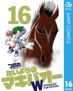 たいようのマキバオーW 16-電子書籍