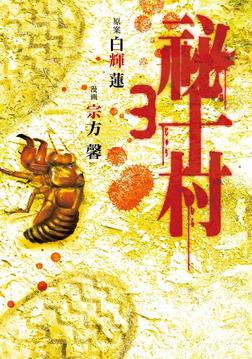 祕十村(3)-電子書籍