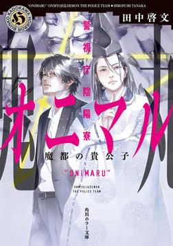 警視庁陰陽寮オニマル 魔都の貴公子-電子書籍
