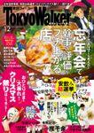 【無料試し読み版】月刊 東京ウォーカー 2018年12月号