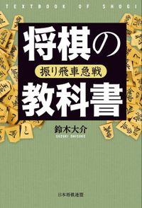 将棋の教科書 振り飛車急戦