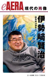 現代の肖像 伊勢崎賢治