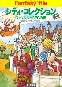 シティ・コレクション(上) ―ファンタジーRPGの街―-電子書籍