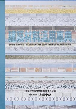 建築材料活用事典-電子書籍